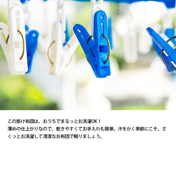 洗える肌掛け布団 シングル 裏パイル生地 ウォッシャブル ケット 肌布団 夏 色柄おまかせ futon 04