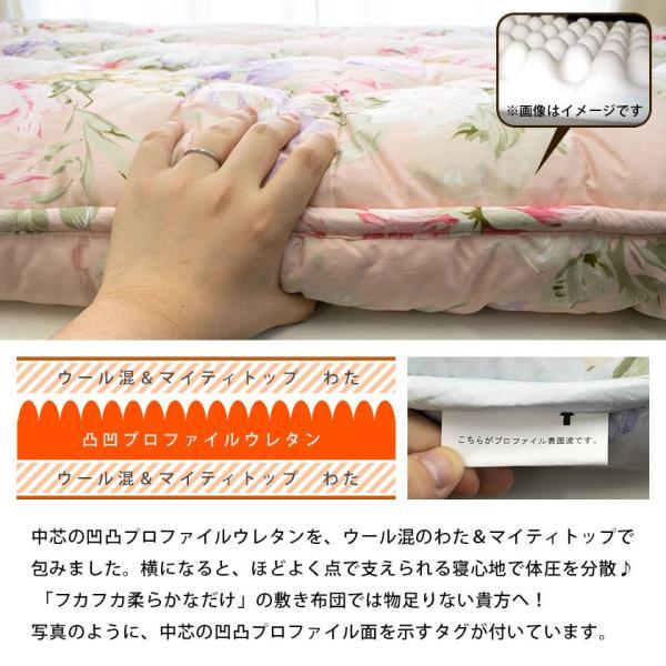 敷布団 敷き布団 シングル 日本製 極厚 体圧分散 羊毛(ウール)混 三層式 プロファイル敷きふとん|futon|04