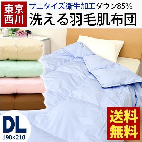 羽毛肌掛け布団 ダブル ダウン85% ウォッシャブル羽毛肌布団 ダウンケット 東京西川 夏の羽毛布団|futon