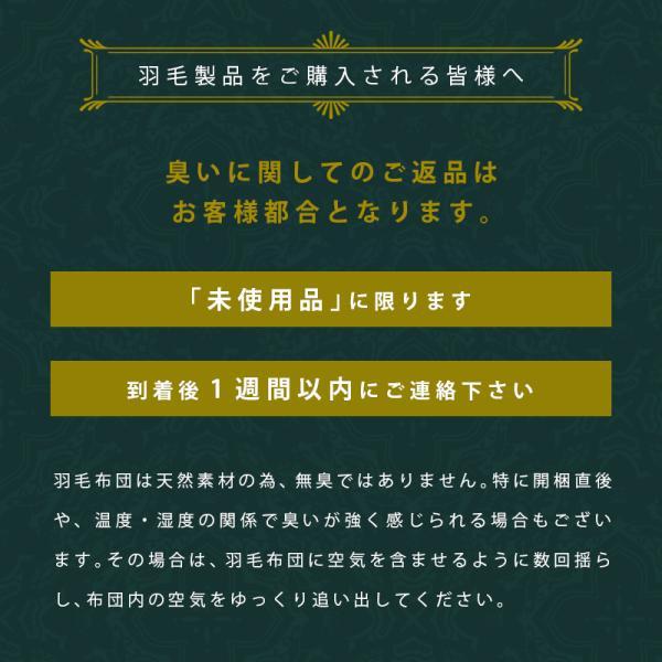 西川 羽毛布団 ダブル ハンガリー産グースダウン90% 1.7kg 日本製 羽毛掛け布団 安眠館セレクション Executive|futon|14
