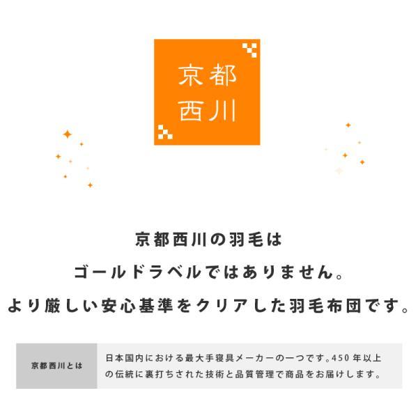 西川 羽毛布団 ダブル ハンガリー産グースダウン90% 1.7kg 日本製 羽毛掛け布団 安眠館セレクション Executive|futon|04