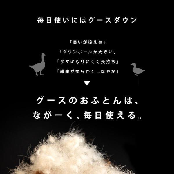西川 羽毛布団 ダブル ハンガリー産グースダウン90% 1.7kg 日本製 羽毛掛け布団 安眠館セレクション Executive|futon|08
