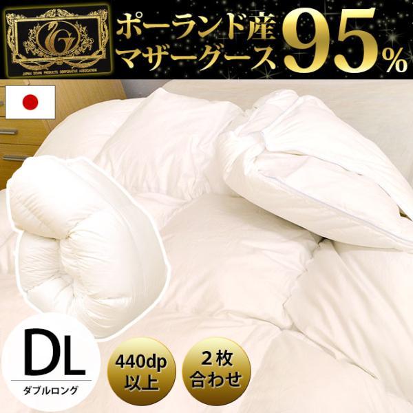 2枚合わせ羽毛布団 マザーグースダウン95%/448dp 日本製 無地ピュアホワイト(ダブルロング)