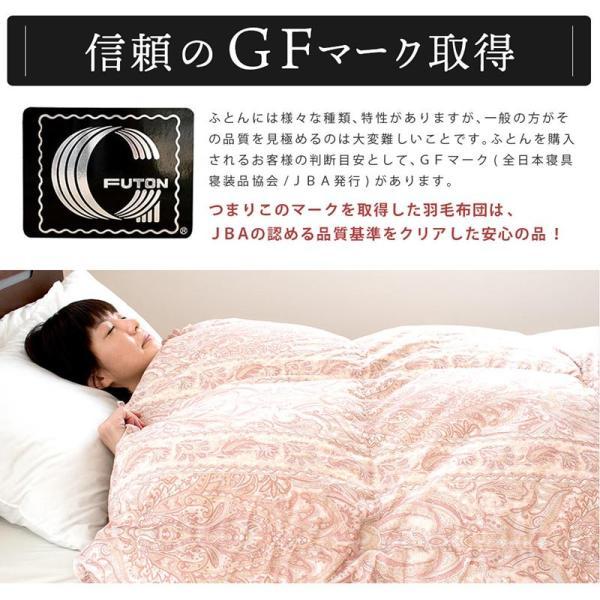 羽毛布団 ダブル ロイヤルゴールド ダウン90% 日本製|futon|14