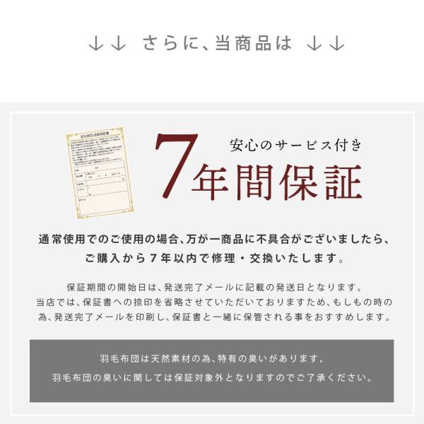 羽毛布団 ダブル ロイヤルゴールド ダウン90% 日本製|futon|15
