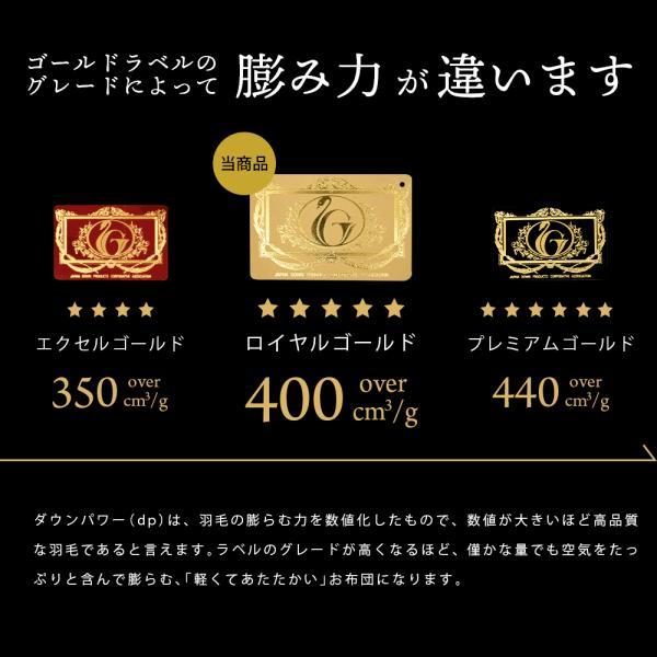 羽毛布団 ダブル ロイヤルゴールド ダウン90% 日本製|futon|07