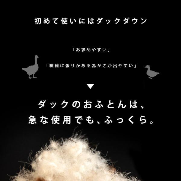 羽毛布団 ダブル ロイヤルゴールド ダウン90% 日本製|futon|09