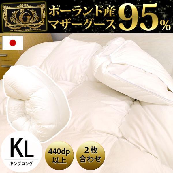 2枚合わせ羽毛布団 マザーグースダウン95%/448dp 日本製 無地ピュアホワイト(キングロング)