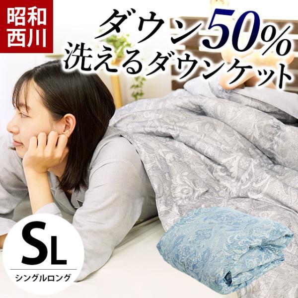 羽毛肌掛け布団 シングル 昭和西川 ダウン50% 夏 ダウンケット 洗える羽毛肌布団|futon
