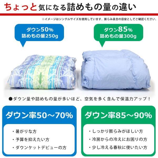 羽毛肌掛け布団 シングル 昭和西川 ダウン50% 夏 ダウンケット 洗える羽毛肌布団|futon|04