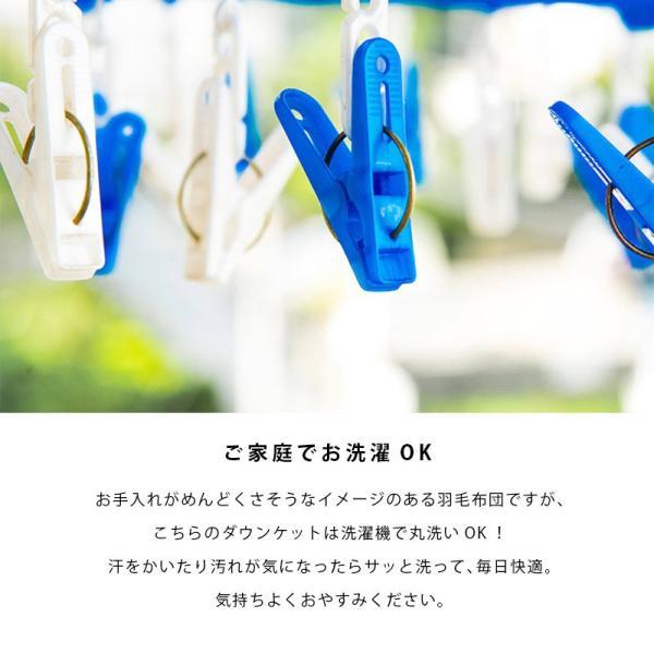 羽毛肌掛け布団 シングル 昭和西川 ダウン50% 夏 ダウンケット 洗える羽毛肌布団|futon|05