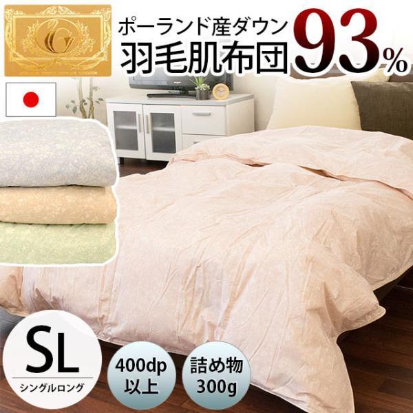 羽毛肌掛け布団 シングル ポーランド産ダウン90% ダウンケット 日本製 夏の羽毛布団 肌布団 ロイヤルゴールドラベル|futon