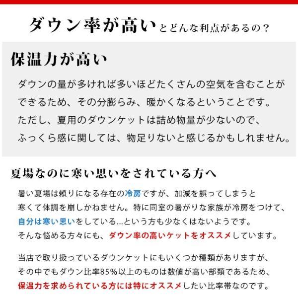 羽毛肌掛け布団 シングル ポーランド産ダウン90% ダウンケット 日本製 夏の羽毛布団 肌布団 ロイヤルゴールドラベル|futon|06