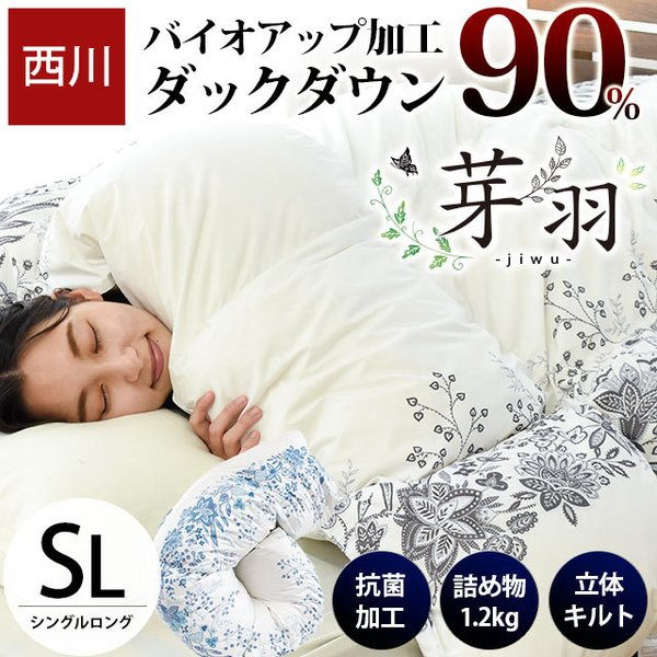 羽毛布団 シングル 東京西川 ダウン90% 1.2kg 日本製 羽毛掛け布団 芽羽 ジウ シングルロング|futon