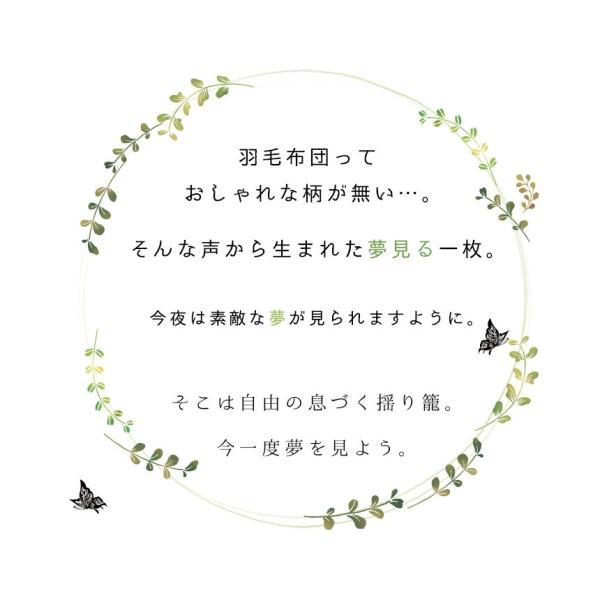 羽毛布団 シングル 東京西川 ダウン90% 1.2kg 日本製 羽毛掛け布団 芽羽 ジウ シングルロング|futon|04