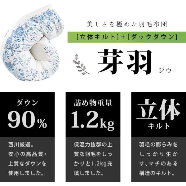 羽毛布団 シングル 東京西川 ダウン90% 1.2kg 日本製 羽毛掛け布団 芽羽 ジウ シングルロング|futon|06