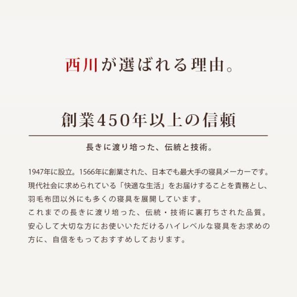 羽毛布団 シングル 東京西川 ダウン90% 1.2kg 日本製 羽毛掛け布団 芽羽 ジウ シングルロング|futon|07