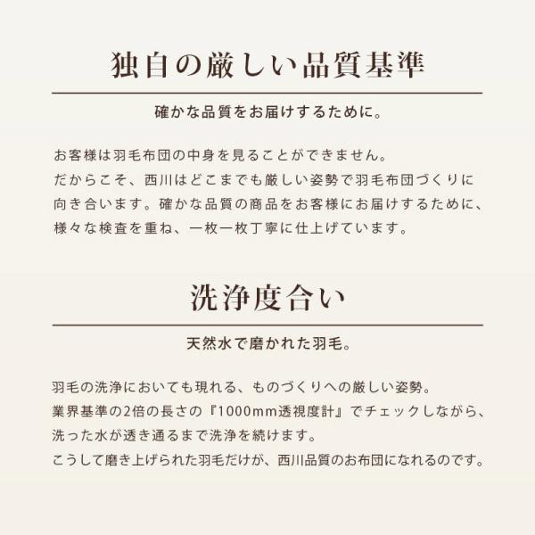 羽毛布団 シングル 東京西川 ダウン90% 1.2kg 日本製 羽毛掛け布団 芽羽 ジウ シングルロング|futon|08