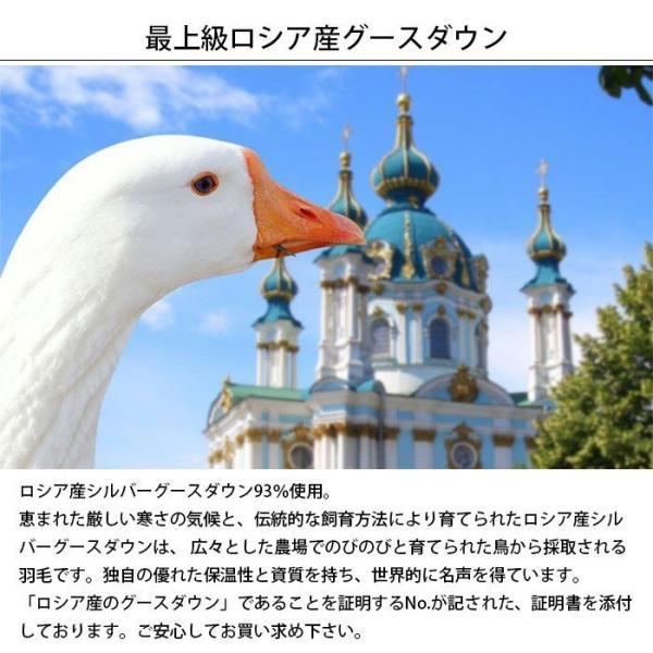 羽毛布団 シングル ロイヤルゴールド マザーグース93% 日本製|futon|04