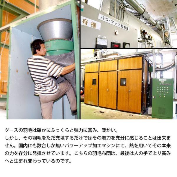 羽毛布団 シングル ロイヤルゴールド マザーグース93% 日本製|futon|06