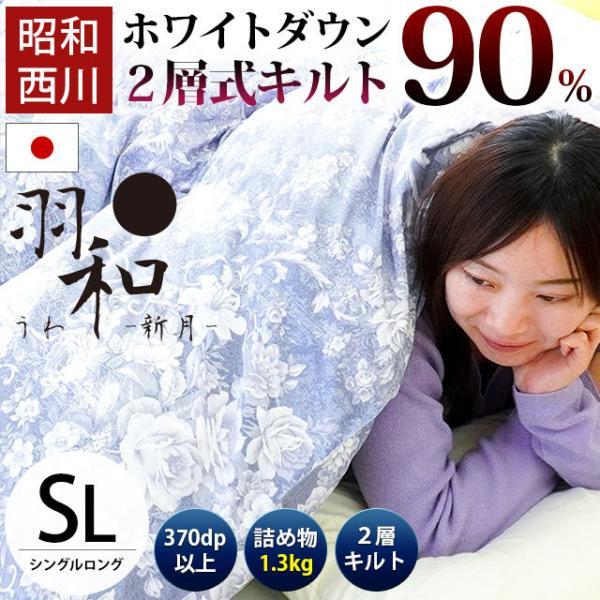 羽毛布団 昭和西川 シングル 日本製 ダウン90% 羽和 新月|futon