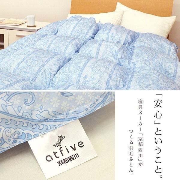 西川 羽毛布団 ランキング入り シングル ダウン90% 2枚合わせ 洗える|futon|11