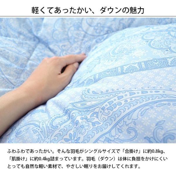 西川 羽毛布団 ランキング入り シングル ダウン90% 2枚合わせ 洗える|futon|07