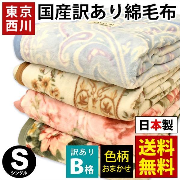 訳あり品 東京西川 綿毛布 シングル 日本製 綿100%毛羽 掛け毛布 コットンケット 色柄おまかせ|futon