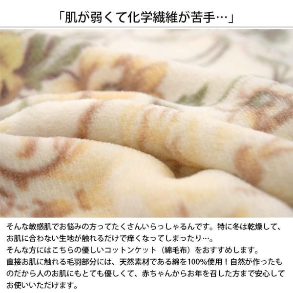 訳あり品 東京西川 綿毛布 シングル 日本製 綿100%毛羽 掛け毛布 コットンケット 色柄おまかせ|futon|05