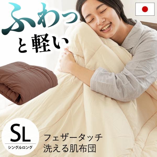 洗える布団 肌掛け布団 シングル 日本製 東レ テトロンわたft ウォッシャブル 夏 フェザータッチ肌布団|futon