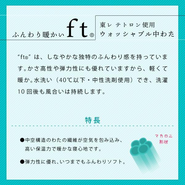 洗える布団 肌掛け布団 シングル 日本製 東レ テトロンわたft ウォッシャブル 夏 フェザータッチ肌布団|futon|04