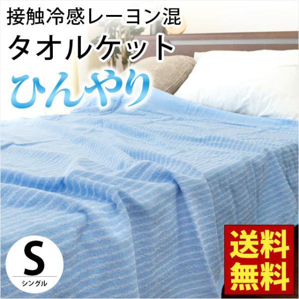 タオルケット シングル ひんやり接触冷感 レーヨン混パイル クールケット 洗えるタオルケット|futon