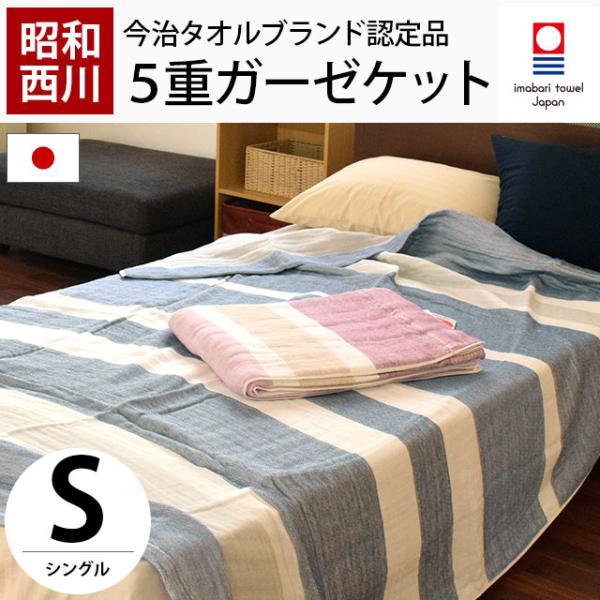 今治 ガーゼケット シングル 昭和西川 日本製 綿100% 洗える5重ガーゼケット 夏 ケット|futon