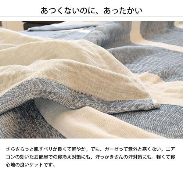 今治 ガーゼケット シングル 昭和西川 日本製 綿100% 洗える5重ガーゼケット 夏 ケット|futon|04