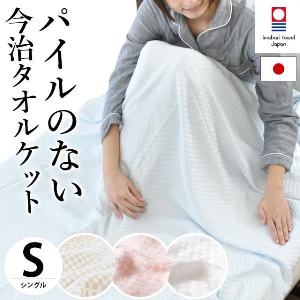 タオルケット 今治 シングル 日本製 朱子織り スーピマコットン タオルケット わた音|futon