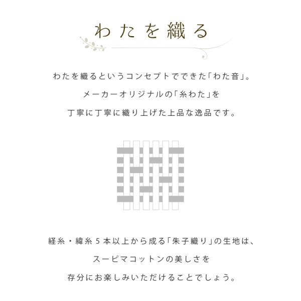 タオルケット 今治 シングル 日本製 朱子織り スーピマコットン タオルケット わた音|futon|08