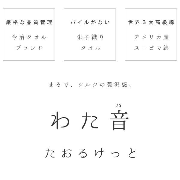 タオルケット 今治 シングル 日本製 朱子織り スーピマコットン タオルケット わた音|futon|03
