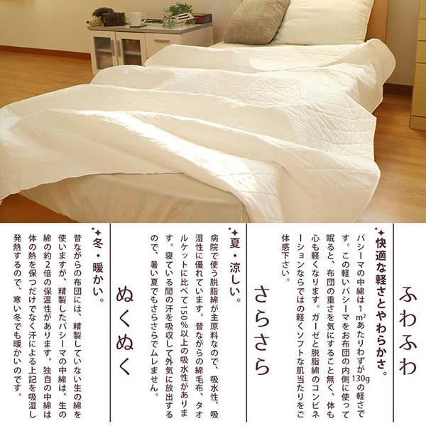パシーマ 日本製 シングル 145×240cm 肌掛け布団・フラットシーツ兼用  洗えるキルトケット pasima|futon|05