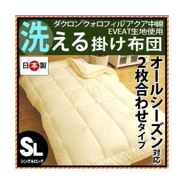 洗える布団 掛け布団 シングル 日本製 オールシーズン インビスタ クォロフィル ウォッシャブル シングルロング|futon