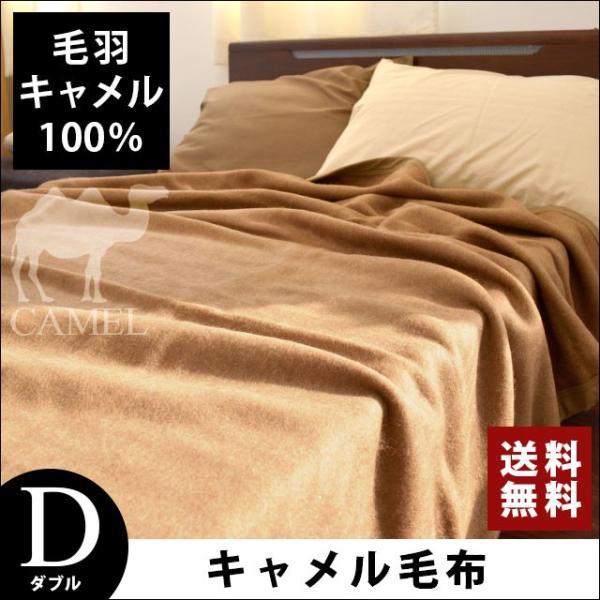 キャメル毛布 ダブル 毛羽部分キャメル100% 獣毛 ブランケット 洗える 掛け毛布 ダブルロング futon