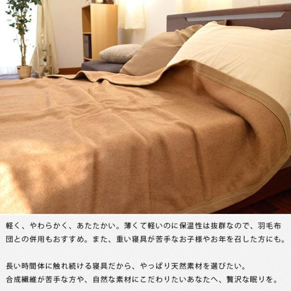 キャメル毛布 ダブル 毛羽部分キャメル100% 獣毛 ブランケット 洗える 掛け毛布 ダブルロング futon 05