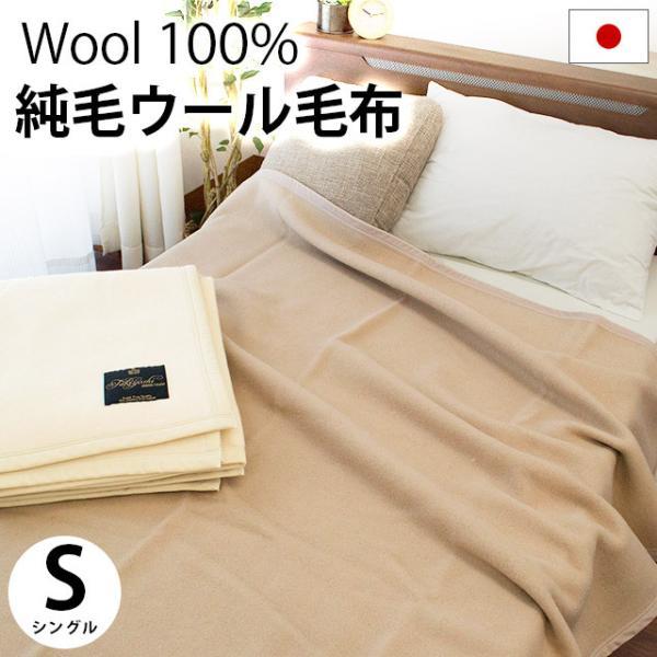 ウール毛布 シングル 日本製 純毛 毛羽ウール100% 羊毛 ブランケット 掛け毛布