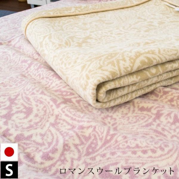 ウール毛布 シングル 日本製 毛羽部分 羊毛100% 獣毛 ブランケット 掛け毛布 ロマンス小杉|futon