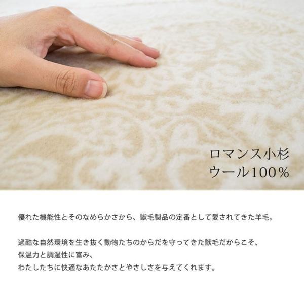 ウール毛布 シングル 日本製 毛羽部分 羊毛100% 獣毛 ブランケット 掛け毛布 ロマンス小杉|futon|02