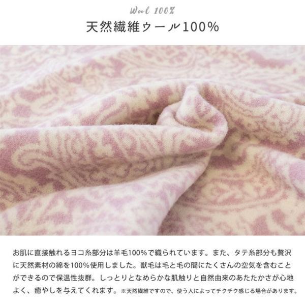 ウール毛布 シングル 日本製 毛羽部分 羊毛100% 獣毛 ブランケット 掛け毛布 ロマンス小杉|futon|03
