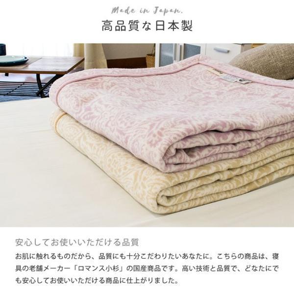 ウール毛布 シングル 日本製 毛羽部分 羊毛100% 獣毛 ブランケット 掛け毛布 ロマンス小杉|futon|07
