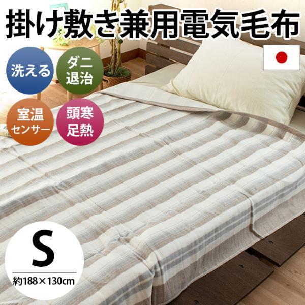  電気毛布 掛け敷き兼用 日本製 暖かい 洗える電気毛布 188×130cm 椙山紡織