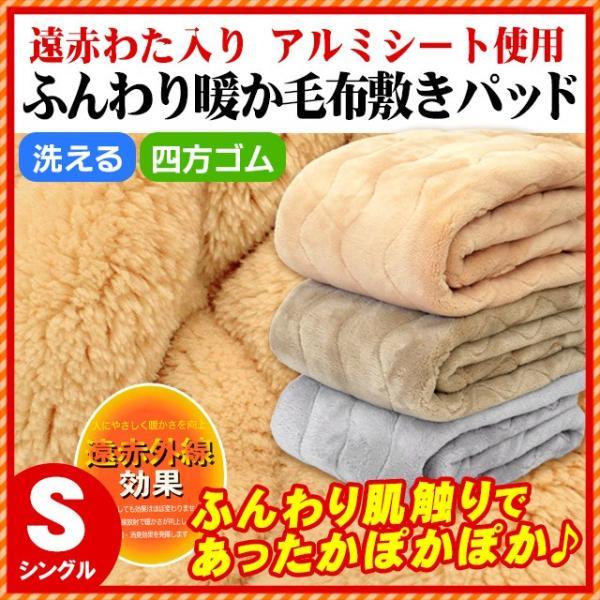 毛布 あったか敷きパッド シングル マイクロファイバー 遠赤わた&アルミシート入り 暖か敷パッドシーツ 秋冬|futon