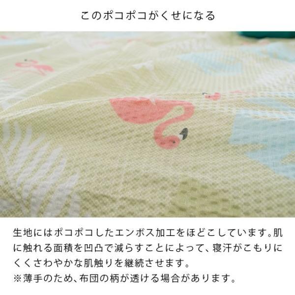 肌掛け布団カバー シングル 140×190cm ポコポコ エンボス生地 肌布団カバー 色柄おまかせ|futon|02