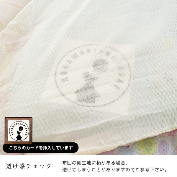肌掛け布団カバー シングル 140×190cm ポコポコ エンボス生地 肌布団カバー 色柄おまかせ|futon|05